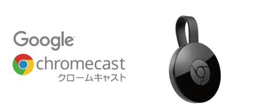 Chromecastで出来ること、使い方を徹底解説!画像付きで分かりやすく解説します!