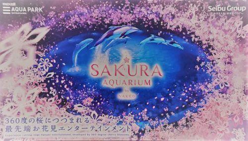 東京、品川にある水族館「マクセルアクアパーク」に行ってきた!夜でも楽しめる水族館の行き方や見どころを解説します!