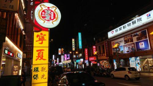 台北の中山エリアでショッピング~いた~い台湾式マッサージで足の疲れを癒して寧夏夜市で絶品スイーツを楽しんできました!